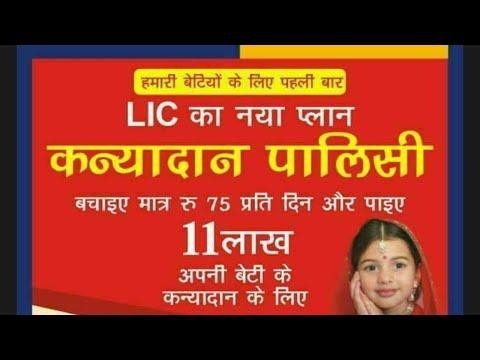 LIC Kanyadan Policy Benefits ! LIC कन्यादान पालिसी के फायदे। thumbnail