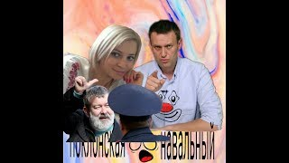 Гастроль поклонской 😂&vs&мальцев,@навальный@поклонская