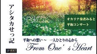 Ocarina Milt - Ashitaka Sekki  アシタカせっ記  オカリナ奏者みると