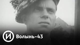 Волынь-43 | Телеканал
