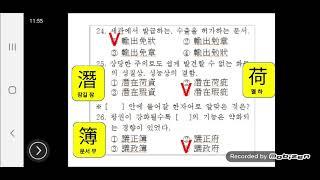 한자교육진흥회 2급 기출문제(102회)