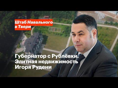 Губернатор с Рублёвки. Элитная недвижимость Игоря Рудени