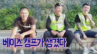 [21.84 MB] [야방의신]베이스 캠프가 생겼다~한우 보급까지
