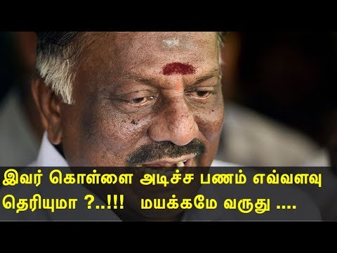 arappor expose the ill-gotten wealth of ops tamil live news, tamil news today, tamil  redpix