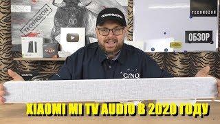 САУНДБАР XIAOMI MI TV AUDIO В 2020 ГОДУ. НЕУЖЕЛИ ЕЩЕ ПРОДАЕТСЯ? АКТУАЛЕН ЛИ В 2020?