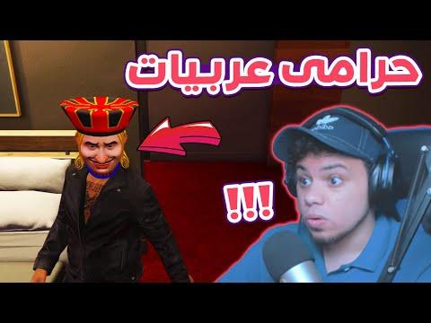 خطة مجنونة لسرقة العربيات 😈🔥   GTA