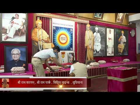 बुधवार साप्ताहिक जाप, 15 July 2020, श्री राम शरणम् , श्री राम पार्क , सिविल लाइन्स, Ludhiana