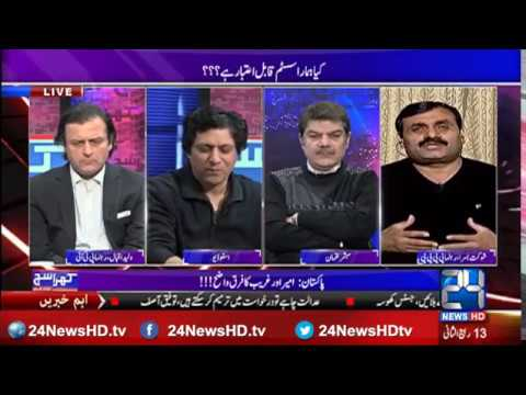 Poor Political system of Pakistan   11 January 2017   24 News HD