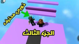 روبلوكس: والله انه اصعب ماب وأطول ماب !!!! الجزء الثالث 🔥😱!!