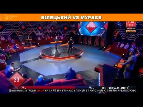 Білецький VS Мураєв