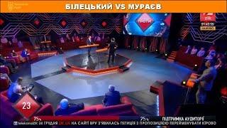 Білецький VS Мураєв  Запеклий батл – дивитися обов'язково!