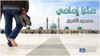 حصرياً / انشودة لبنانية مع احساس رائع في مدح الإمام المهدي (عج)