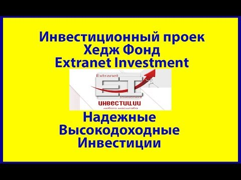 Инвестиционный проект (Хедж Фонд) Extranet Investment [https://extranetinvestment.com]