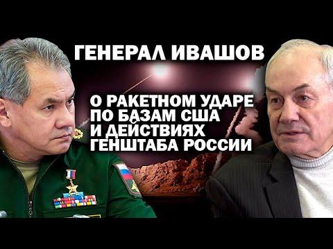 Генерал Ивашов об
