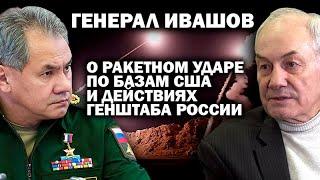 Генерал Ивашов об атаке Ирана на базы ВВС США  / #РАКЕТАТОРМ1 #ИРАНПРИЗНАЛВИНУ #ЧЕРНЫЙЯЩИК
