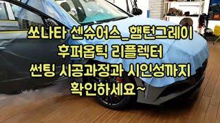 쏘나타 센슈어스_햄턴 그레이, 후퍼옵틱 리플렉터 썬팅 …
