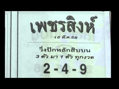 เลขเด็ดงวดนี้ หวยซองเพชรสิงห์ 16/03/58