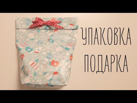 Как упаковать подарок  Самый простой способ | шортики МанифТВ