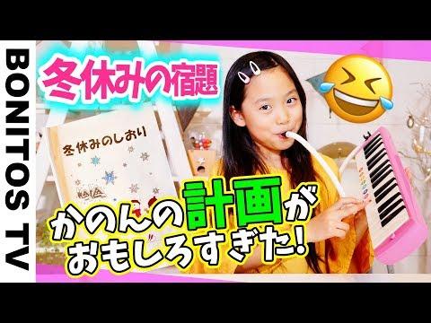 冬休みの宿題 かのんの勉強計画が面白すぎっ!!小学生の宿題お見せします! ♥ -Bonitos TV- ♥