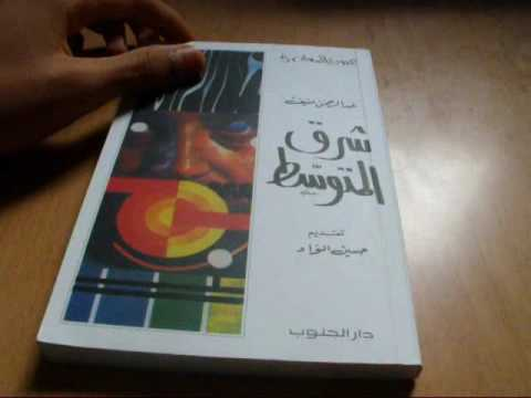 تحميل كتاب شرق المتوسط 15