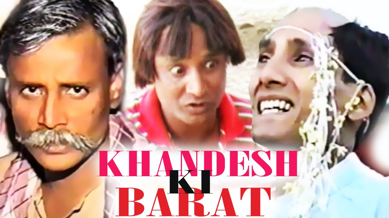 Download Khandesh Ki Barat | Full Khandesh Movie | Asif Aalbela, Shafique | Old Khandeshi Film