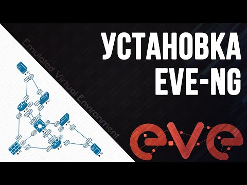 Установка EVE-NG в VMware - 2 способа