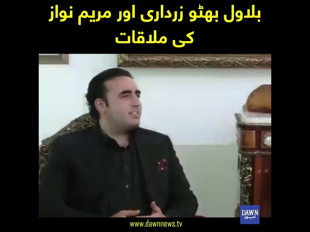 Bilawal aur Maryam ki mulaqat