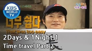 2 Days and 1 Night Season 1 | 1박 2일 시즌 1 - Time travel, part 2