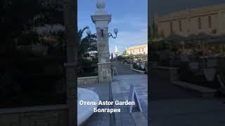 Обзор отеля Astor Garden Курорт Константин и Елена Болгария