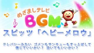 スピッツ『ヘビーメロウ』歌詞付きフル「めざましテレビ」テーマ曲〜Acoustic solo ver.〜