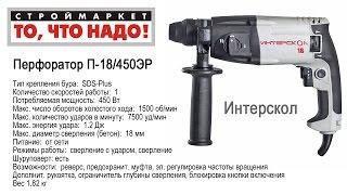 Перфоратор Интерскол П-18/450ЭР,450W - купить перфоратор в Москве Интерскол Москва(Строймаркет