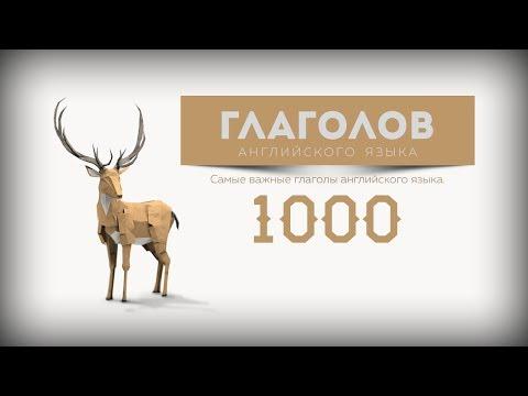 1000 Глаголы Английского языка с переводом с транскрипцией