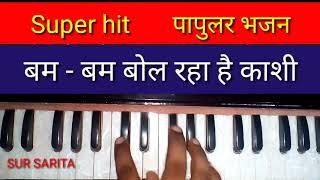 Bam Bam bol raha hai Kashi on harmonium tutorial || Harmonium bhajan by Sur Sarita