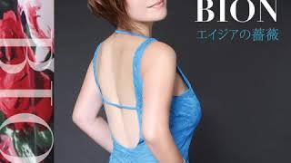 BION「エイジアの薔薇」 作詞:上田起士 作曲:松田純一.