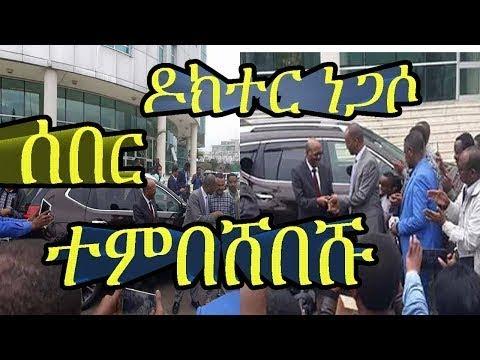 current ethiopian news   Dr Negasso Gidada  ethiopian news today  youtube ethiopian news