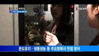 서울경제TV LG 냉장고, 유럽서 최고 제품 잇달아 선…