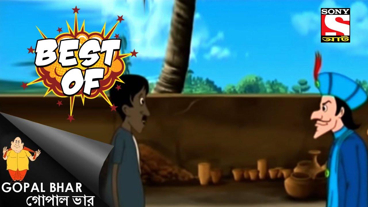 গোপাল ভার - Gopal Bhar - Full Episode - Best Of Gopal Bhar