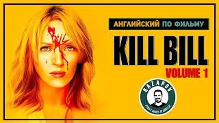 Kill Bill Vol.1 - Убить Билла. Фильм 1 - Английский по фильмам