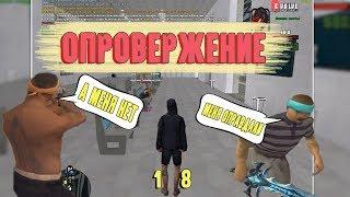 ОПРОВЕРЖЕНИЕ - ПРОВЕРЯЕМ ЖАЛОБЫ НА АДМИНОВ В GTA S...