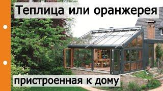 теплица или оранжерея, пристроенная к дому. Плюсы и минусы