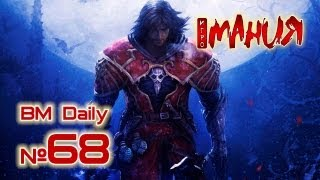 Лучшая игровая передача «Видеомания Daily» - 4 июня 2012