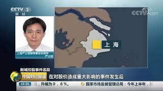 [中国财经报道]新城控股事件追踪 律师实名举报新城控股涉嫌重大隐瞒和内幕交易| CCTV财经