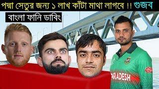 পদ্মা সেতুর জন্য মাথা লাগবে গুজব | Rumors of Padma Bridge Bangla Funny Dubbing 2019 | Bd Voice