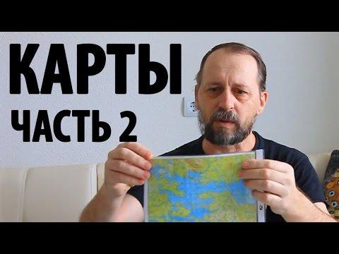 Топографические карты для похода Как сращивать листы карт