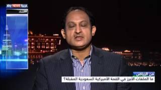 ما الملفات الأبرز في القمة الأميركية السعودية المقبلة؟