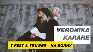 T-fest & Truwer - На Волну   Choreography by Veronika Karare   D.Side Dance Studio