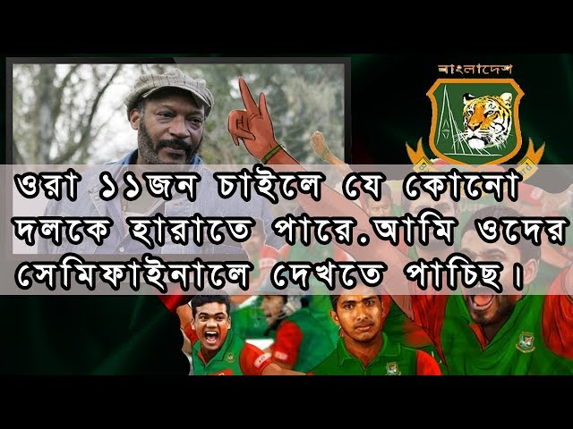 Best 11 Of Bangladesh Cricket Team | ??? 11 ?? ?? ????? ?????? ????? | BURA PRESENTS NEW VIDEO |