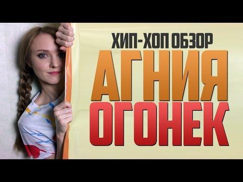 HIP-HOP ОБЗОР #32 АГНИЯ ОГОНЕК / ИСТОРИЯ МЕМОВ /