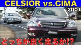 どっちが走るか!? セルシオvs.シーマ 全開チェック!!【Best MOTORing】2001 thumbnail