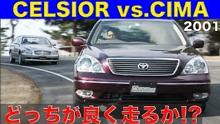 《ENG-Sub》どっちが走るか!? セルシオvs.シーマ 全開チェック!!【Best MOTORing】2001